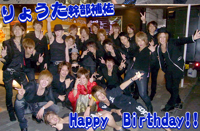 りょうた幹部補佐Happy Birthday!!