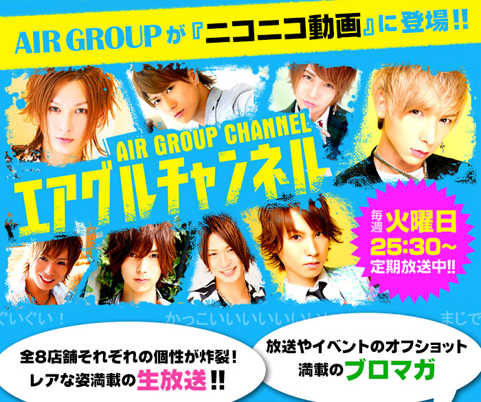 AIR GROUPが『ニコニコ動画』に登場!!エアグルチャンネル!!毎週火曜日 25:30~定期放送中!!