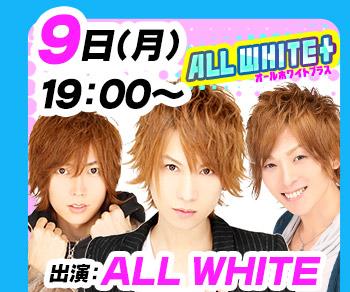 11/9(月)19:00~「エアグルJACK!!」出演:ALL WHITE