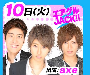 11/10(火)25:30~「エアグルJACK!!」出演:axe