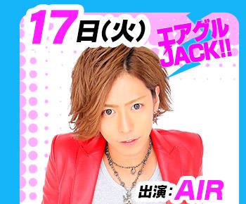 11/17(火)25:30~「エアグルJACK!!」出演:AIR