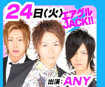 11/24(火)25:30~「エアグルJACK!!」出演:ANY