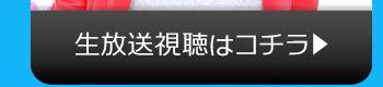 11/17(火)のニコニコ生放送視聴はコチラ