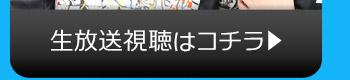 11/24(火)のニコニコ生放送視聴はコチラ