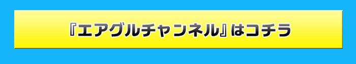 ニコニコチャンネル「エアグルチャンネル」公式ページはコチラ