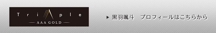 AAA-GOLD-黒羽颯斗プロフィール