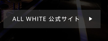 ALL WHITE 公式サイト