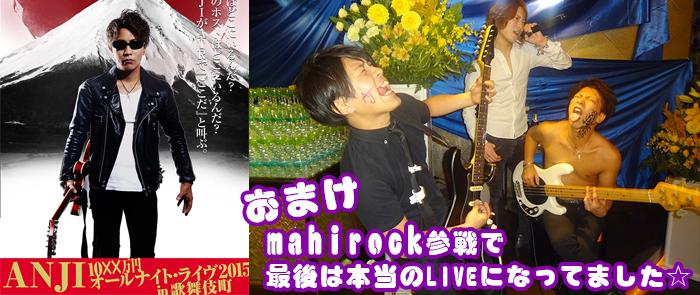mahirock参戦で、最後は本当のLIVEになってました☆
