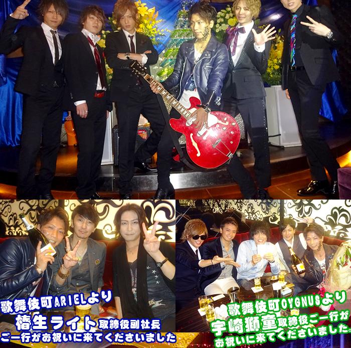 歌舞伎町ARIELより椿生ライト取締役副社長ご一行がお祝いに来てくださいました