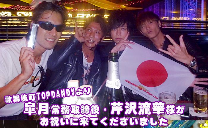 歌舞伎町TOPDANDYより皐月常務取締役・芹沢流華様がお祝いに来てくださいました