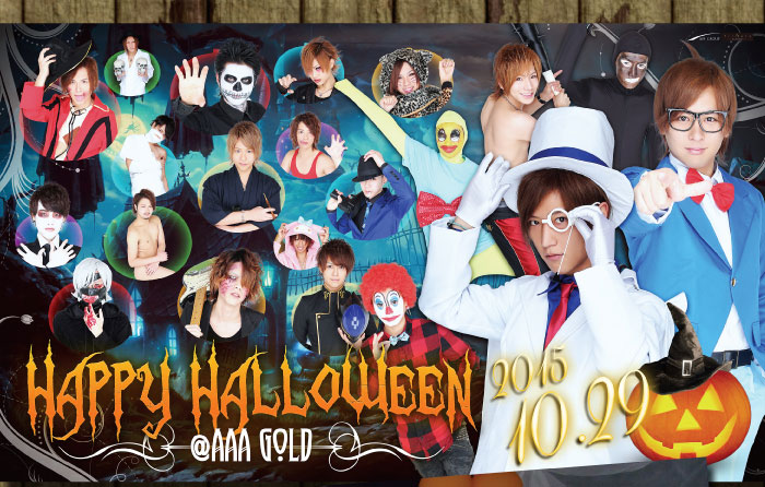 ポスターAAA-G_Halloween