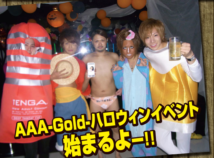 AAA-Gold-ハロウィンイベント始まるよー!!
