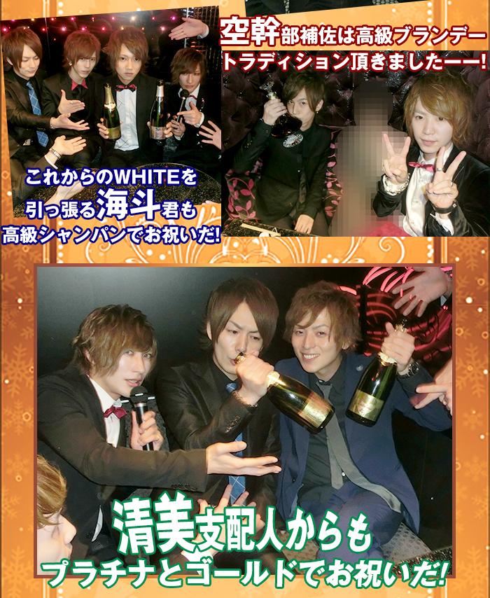 これからのWHITEを引っ張る海斗君も高級シャンパンでお祝いだ!