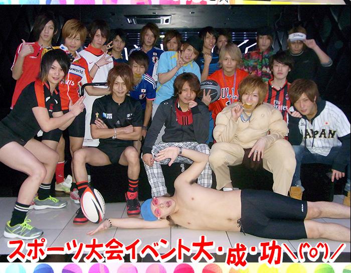 スポーツ大会イベント大・成・功\(^o^)/