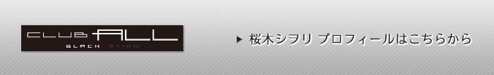 ALLBLACK桜木シヲリプロフィール