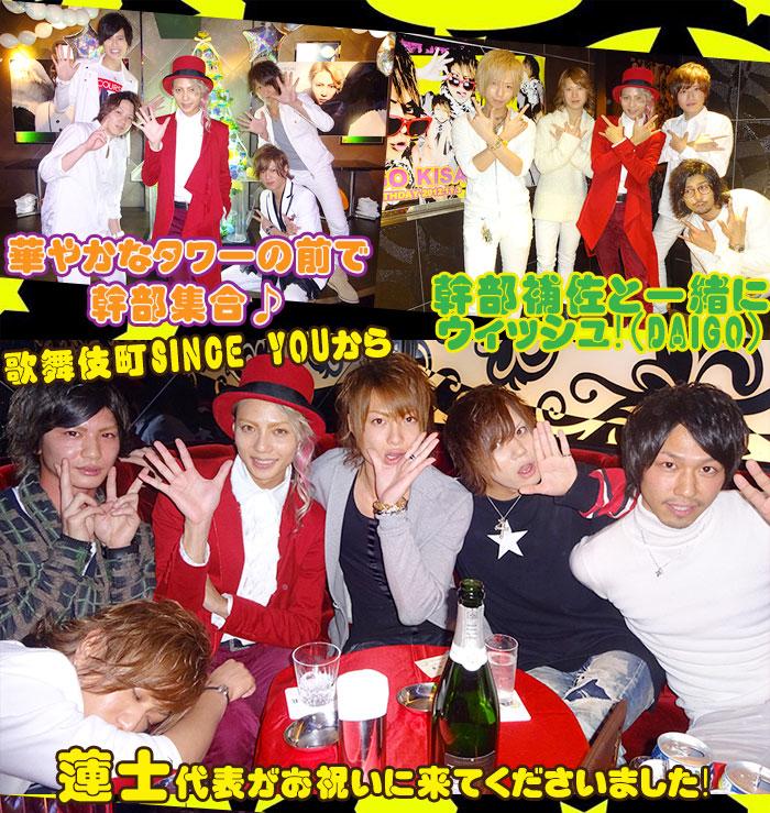 歌舞伎町SINCE YOUから蓮士代表がお祝いに来てくださいました!
