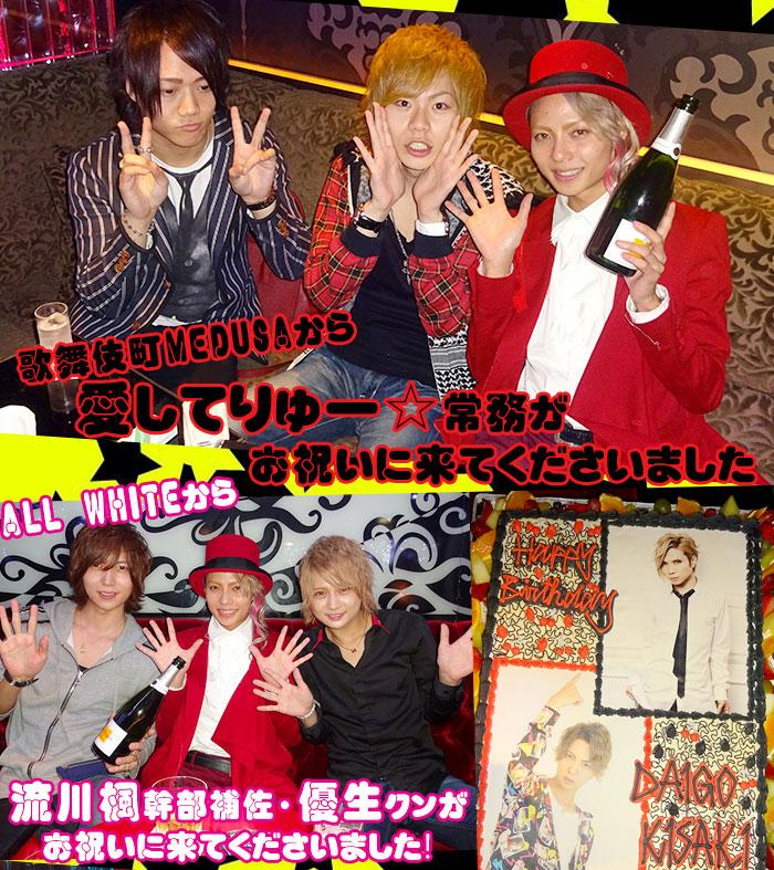 歌舞伎町MEDUSAから愛してりゅー☆常務がお祝いに来てくださいました