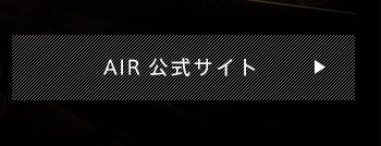AIR 公式サイト