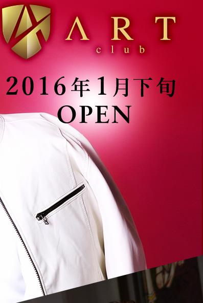 club ART 2016年1月下旬OPEN