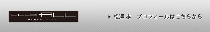 ALLBLACK松澤歩プロフィール