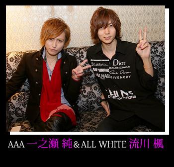 AAA 一之瀬純&ALL WHITE 流川 楓