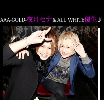 AAA GOLD 夜月セナ&ALL WHITE 優生
