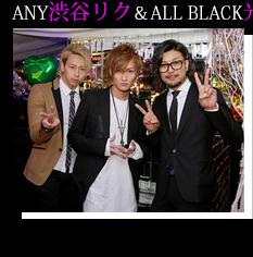ANY 渋谷リク&ALL BLACK 光星&AIR 蒼天