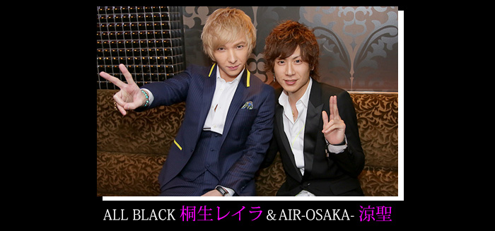 ALL BLACK 桐生レイラ & AIR OSAKA 涼聖