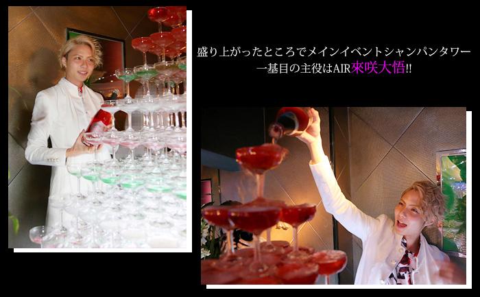 盛り上がったところでメインイベント!シャンパンタワー一基目の主役はAIR 來咲大悟!!