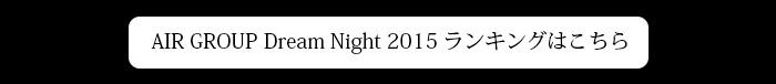 AIR GROUP Dream Night 2015 ランキングはこちら