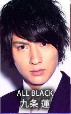ALL BLACK 九条 蓮