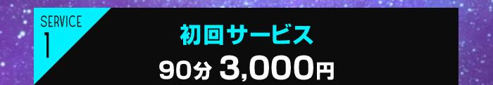 初回サービス 90分3,000円