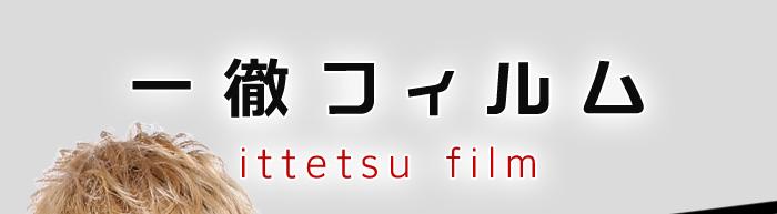 一徹フィルム