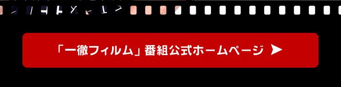 「一徹フィルム」番組公式ホームページ