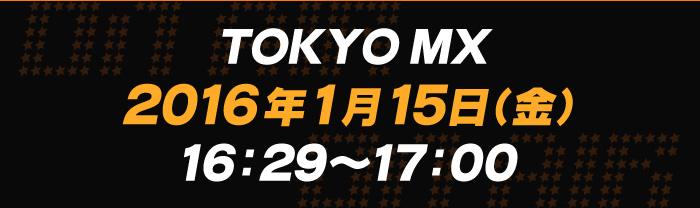 TOKYO MX 2016年1月8日(金)16:29~17:00