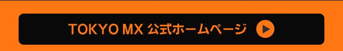 TOKYO MX公式ホームページ