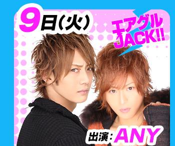 2/9(火)25:30~「エアグルJACK!!」出演:ANY