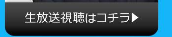 2/16(火)のニコニコ生放送視聴はコチラ