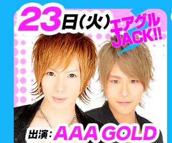2/23(火)25:30~「エアグルJACK!!」出演:AAA GOLD