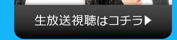 2/23(火)のニコニコ生放送視聴はコチラ