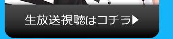 3/1(火)のニコニコ生放送視聴はコチラ