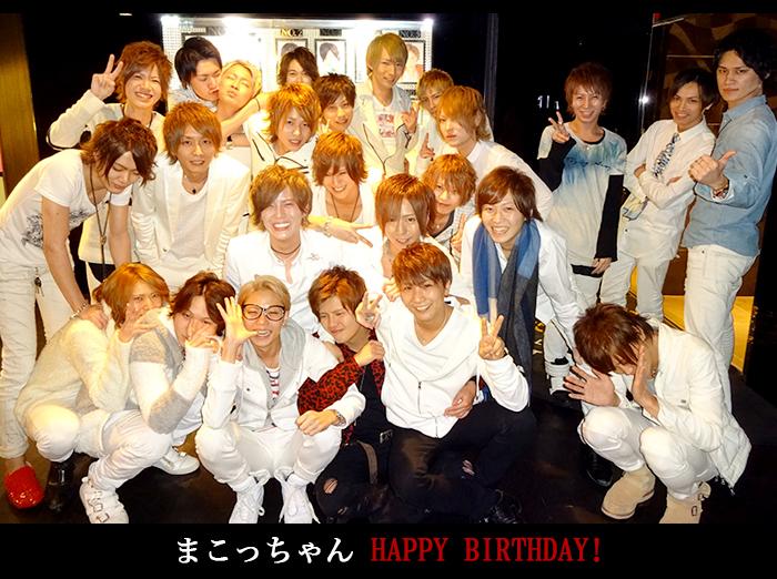 まこっちゃん HAPPY BIRTHDAY!