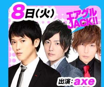 3/8(火)25:30~「エアグルJACK!!」出演:axe