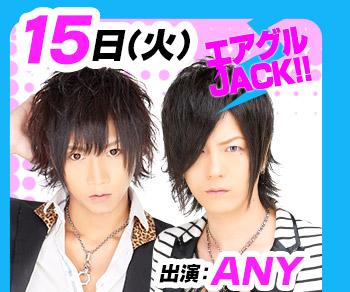 3/15(火)25:30~「エアグルJACK!!」出演:ANY