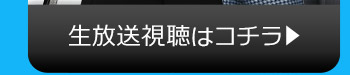 3/8(火)のニコニコ生放送視聴はコチラ
