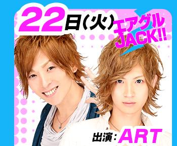 3/22(火)25:30~「エアグルJACK!!」出演:ART