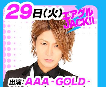 3/29(火)25:30~「エアグルJACK!!」出演:AAA-GOLD-