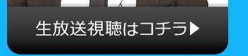 3/29(火)のニコニコ生放送視聴はコチラ