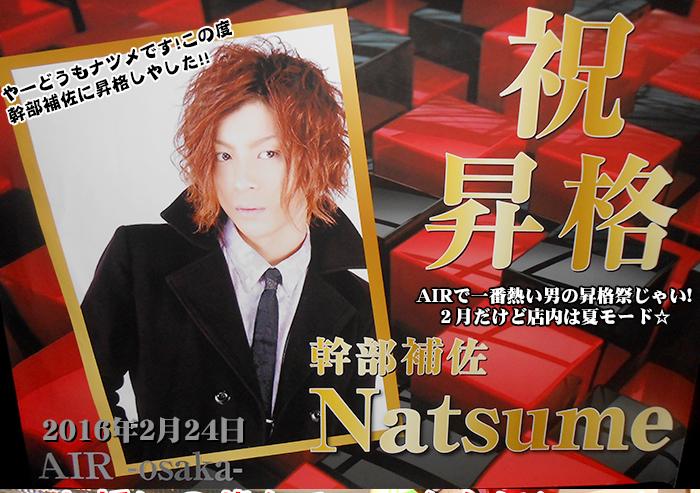 NATSUME幹部補佐 昇格祭