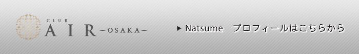AIR-OSAKA-Natsumeプロフィール